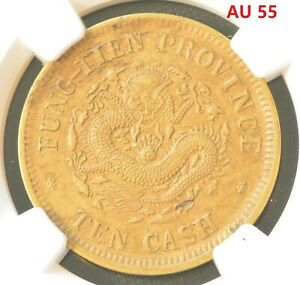 1904 CHINA Fengtien 10 Cent Brass Dragon Coin NGC AU 55