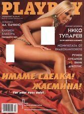 Bulgarian Playboy 2006-04 Cover Jasmine Fior, Playmate Elena Boncheva
