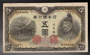 1943 Japan 5 Yen Note, Pick 50a.