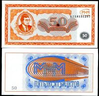 RUSSIA 50 RUBLE PRIVATE COUPON MMM UNC