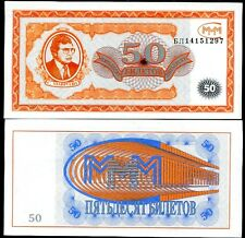 Banknotes UNC #2 Russia 10 Ruble Original MMM Bank Private Coupon