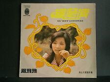 【 kckit 】FENG FEI FEI 鳳飛飛 風葉情 黑膠唱片 (海山) LP450