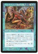 MTG Japanese Volrath's Shapeshifter Stronghold SP