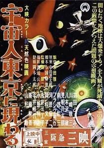 Warning from Space 1956 Keizô Kawasaki, Toyomi Karita Sci-Fi  DVD