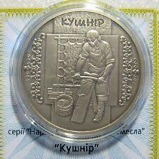 KUSHNIR Ukraine 1 Oz Silver 2012 Сoin Furrier Folk Crafts 10 Hryvnia KM# 679