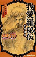 GAARA HIDEN - Naruto After Story Novel / Jump Books from Japan