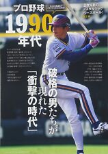 Professional Baseball 1990s Japanese Complete Book