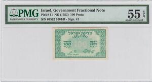 Israel 100 Pruta 1952 P#11 PMG 55 EPQ קפלן-זגגי  ABOUT UNC .RARE