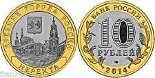 RUSSIA RUSIA 10 roubles rubles 2014 NEREKHTA KOSTROMA ANCIENT CITIES - UNC