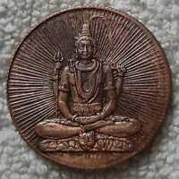 LORD SHIVA EAST INDIA COMPANY HALF  ANNA RARE COPPER COIN