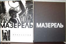 1965 V.Razdolskaya on MASEREEL МАЗЕРЕЛЬ profusely illustrated Russian book
