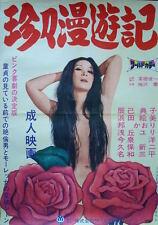 HUNGRY FOR LUST Japanese B2 movie poster SEXPLOITATION PINK NORIKO TATSUMI 1968