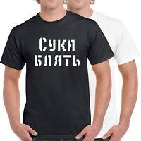 Cyka Blyat Сука блять CS:GO Inspired Novelty Gaming 100% Cotton T-Shirt