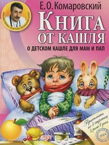 Komarovskiy Book for a cough Книга от кашля Komarovsky Pediatrician Russian NEW