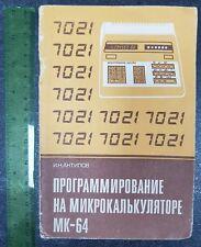 Russian book Programming on micro calculator Elektronika MK-64 manual guide EVM