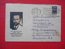 Cherkassy 1966 Advertisement postmark. Russian cover, 4 kopecks