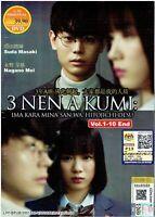 3 NEN A KUMI : IMA KARA MINA-SAN WA , HITOJICHI DESU - TV SERIES DVD BOX SET