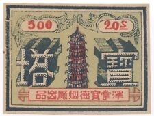 "uad01 Vintage ""Baota"" (寳塔) Brand Tobacco Advertisement Label from China"