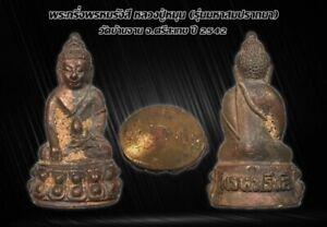 Phra Gring LP MHUN, Generation hope everything ,B.E2542, Thai Budda Amulet.