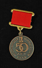 Soviet Russia 50 Years Anniversary Of Car Industry Medal Russian 1974 USSR #102