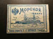 Russia,old Tobacco advertising label Navy