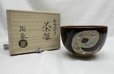 DG9 Vintage Japanese Tea Bowl by Tosho