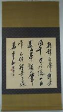 Japanisches Rollbild Kakemono Kalligrafie Japan Roll-Up Geschenk Asia 4134