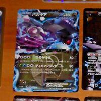 POKEMON JAPANESE RARE CARD HOLO CARTE EX 054/076 PALKIA BW9 1ST 1ED JAPAN NM