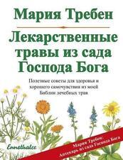 Heilkräuter aus dem Garten Gottes von Maria Treben (2016, Taschenbuch)
