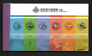 Hong Kong, China 2019 Government Flying Service S/S Booklet Stamp 政府飛行服務隊