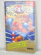 FAMILY BOXING Guide Nintendo Famicom 1987 Book TK