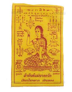 Pha Yant Nang Kwag Yantra Da Thailandia IN tissu-6386