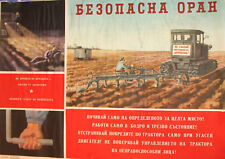 "1956 Socialist Educational Poster Print ""Safety Ploughing"""