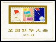 China Stamp 1978 J25M National Science Conference 全国科学大会 stamp S/S MNH