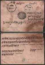 "Nepal 1880 prestamp cover/""Banke"" postmark"