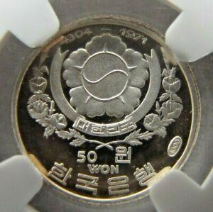 South Korea 50 Won 1971 Kwan Sun Yu, NGC PF 66 Ultra Cameo.  Rare !