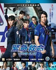 Code Blue [New Blu-ray] Asia - Import
