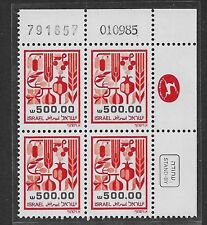 ISRAEL - SEVEN SPECIES - 5 A Plate Block - BALE SS42 RARE DATE 01.09.85