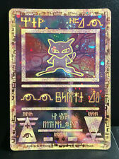 Ancient Mew Holo | Kino Promo | Near Mint | Pokemon Karte #2