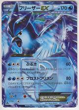 Pokemon Card BW Plasma Gale Articuno EX 016/070 R BW7 1st Japanese