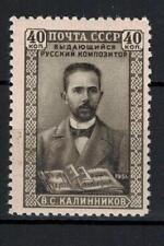 Mint stamp of Composer Kalinnikov, MNH, VF, Soviet Union/Russia, 1951