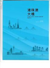 Hong Kong Zhuhai Macao Bridge 港珠澳大橋 Joint souvenir pack MNH 2018
