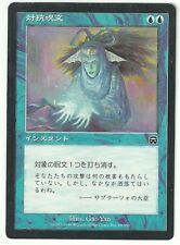 TOP  Counterspell / Gegenzauber  - MERCADIAN MASQUES -  japanese  (good +)