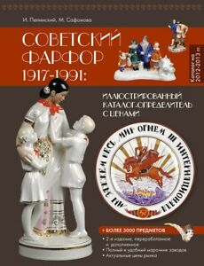 Soviet Porcelain 1917-91_Catalog & Price Guide_Советский фарфор_Каталог с ценами