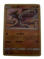 Pokemon Cards 4x Hitmonlee 054/095 Playset Tag Bolt SM9 NM/M