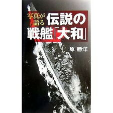 war ww2 Famous in Legend of Battle Ship of YAMATO Confidential Photos book