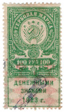 (I.B) Russia Revenue : Soviet Duty 100R
