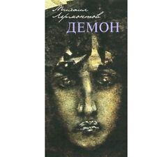 Михаил Лермонтов: Демон: восточная повесть (в переводе на 13 европейских языков)