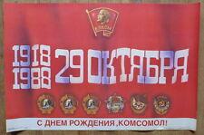 HUGE SOVIET RUSSIAN VINTAGE RUSSIA POSTER AWARDS KOMSOMOL ORDER MEDAL LENIN FLAG