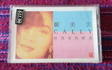 Cally Kwong ( 鄺美雲 ) ~ 疼我愛我精選 ( Malaysia Press ) Cassette